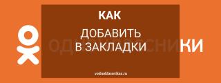 Как сохранить в закладки в Одноклассниках
