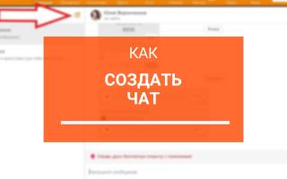Как создать общий чат в Одноклассниках