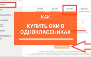 Как пополнить счет оками в Одноклассниках