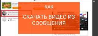 Как скачать видео из сообщения в Одноклассниках