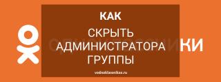 Как скрыть администратора группы в Одноклассниках