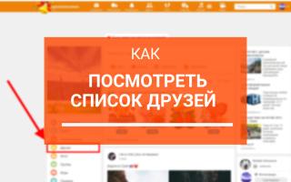 Как посмотреть список друзей в Одноклассниках