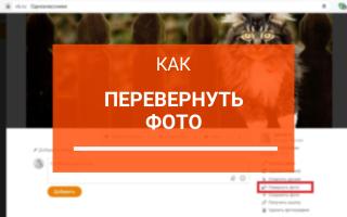 Как повернуть фото в Одноклассниках