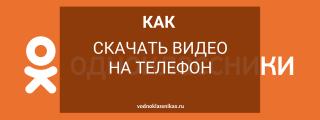Как скачать видео из Одноклассников на телефон