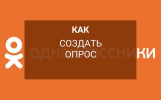 Как создать опрос в Одноклассниках