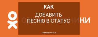 Как добавить музыку в статус в Одноклассниках