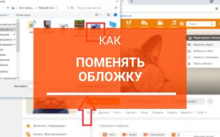 Как поменять обложку профиля в Одноклассниках
