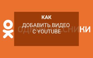 Как добавить видео с YouTube в Одноклассники