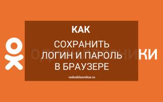 Как сохранить логин и пароль в Одноклассниках