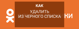 Как разблокировать человека в Одноклассниках