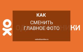 Как поменять главное фото в Одноклассниках