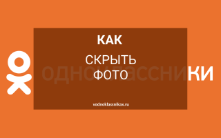 Как закрыть фото, альбом в Одноклассниках