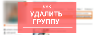 Как удалить свою группу в Одноклассниках