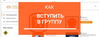 Как вступить в группу в Одноклассниках