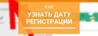 Как посмотреть дату регистрации в Одноклассниках