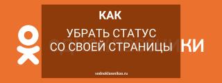 Как убрать статус в Одноклассниках со своей страницы