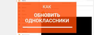 Как обновить Одноклассники