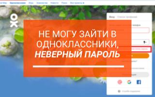 Не могу зайти в Одноклассники, пишет неверный пароль