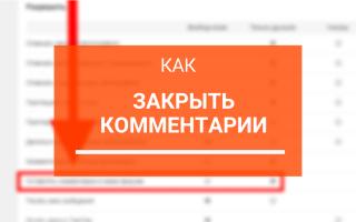 Как отключить комментарии в Одноклассниках