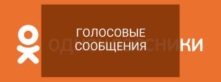 Голосовое сообщение в Одноклассниках