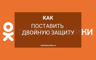 Как поставить двойную защиту в Одноклассниках