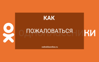 Как пожаловаться в Одноклассниках