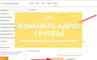 Как изменить адрес и название группы в Одноклассниках