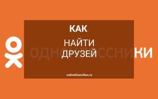 Как найти друзей в Одноклассниках