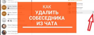 Как удалить собеседника из чата в Одноклассниках