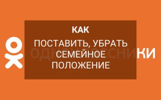 Как поставить или убрать семейное положение в Одноклассниках