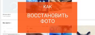Как восстановить фото в Одноклассниках