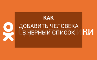 Как добавить человека в черный список в Одноклассниках