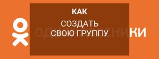 Как создать свою группу в Одноклассниках бесплатно