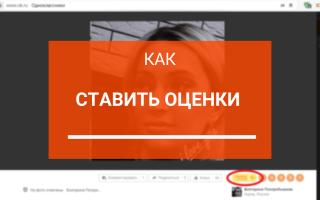 Как поставить оценку фото в Одноклассниках
