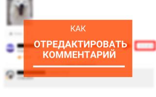 Как исправить комментарий в Одноклассниках