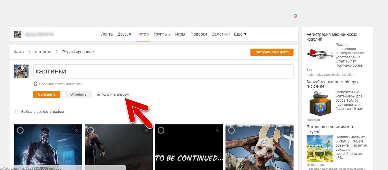 индюков как убрать свои фото с чужого сайта изображение наносится
